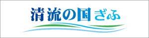 岐阜県庁公式ホームページ